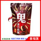 新港區漁會 鬼頭刀魚酥 辣味 鬼頭刀 台...