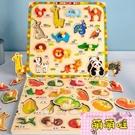 早教認知板拼圖兒童積木男孩益智力手抓板1一2歲半女寶寶玩具【萌萌噠】