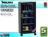 《飛翔無線3C》新武士 SAMURAI GP2-120L 電子防潮箱 120公升 5年保固 收藏 家電物品〔劉氏公司貨〕
