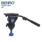 【聖影數位】Benro 百諾 H8(球腕座) 鎂鋁合金油壓雲台 球碗直徑75mm 載重8KG 【公司貨 】雲台快板QR10