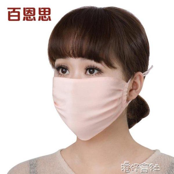 真絲口罩女夏天桑蠶絲防紫外線夏季薄款防曬透氣防塵可清洗大面罩  港仔會社