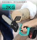 充電式單手電鋸家用小型手持無刷手提鋰電伐木鋸戶外電據電鏈鋸 小山好物