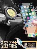 車載手機支架磁吸盤式汽車用創意通用多功能導航架車上支撐架磁性  名購居家