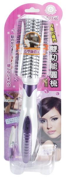 星之冠 日本專業級雙功能圓梳(附髮夾) 50mm