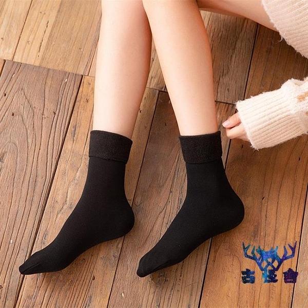3雙裝 棉襪加絨加厚襪子保暖襪棉襪中筒襪【古怪舍】