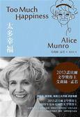 諾貝爾獎得主艾莉絲•孟若短篇小說集(1):太多幸福