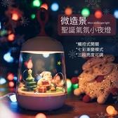 交換禮物!聖誕禮物!微造景聖誕氣氛小夜燈【BE0L18】