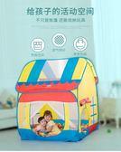小帳篷室內大房子公主寶寶海洋球池嬰兒兒童玩具游戲屋igo 夏洛特