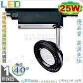 【LED軌道燈】LED 25W。台灣晶片。黑款 黃光 鋁製品 造型款 優品質※【燈峰照極my買燈】#gH015-1