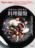 料理擺盤:超簡明技法圖解事典【城邦讀書花園】