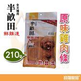 半畝田 原味雞肉條-210g【寶羅寵品】