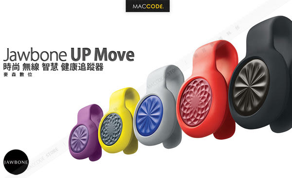 【先創公司貨】Jawbone UP MOVE 無線 時尚 智慧 健康追蹤器