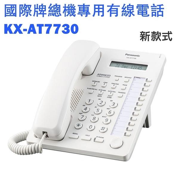 Panasonic國際牌  KX-AT7730 / KX-T7730  總機專用 有線電話 / 總機系統 可來電顯示