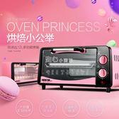 電烤箱歐詩達 GH09C2迷你電烤箱12L家用烘焙小蛋糕餅干披薩小烤箱升級版  走心小賣場YYP220v