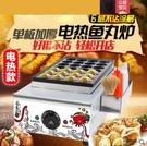 萬卓章魚小丸子機器商用電熱魚丸爐單板蝦扯蛋章魚燒機烤盤丸子機 NMS 220V小明同學