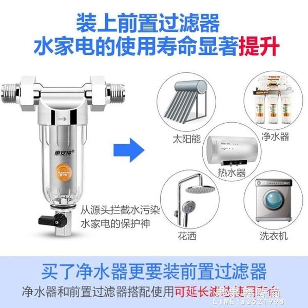 淨水機 不銹鋼前置過濾器家用入戶反沖洗全屋中央自來水凈水器 果果輕時尚NMS