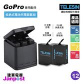 Gopro Hero 5 6 7 8 收納盒 收納 全解碼電池 充電器 充電座 電池 Telesin 副廠 附充電線