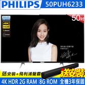 《送原廠聲霸及安裝》PHILIPS飛利浦 50吋50PUH6233 4K HDR聯網液晶顯示器附視訊盒,兩側情境光源設計