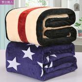 冬季保暖毯加厚法蘭絨珊瑚絨毛毯午睡毯床單保暖毯雙人單人毛巾薄被子全館免運