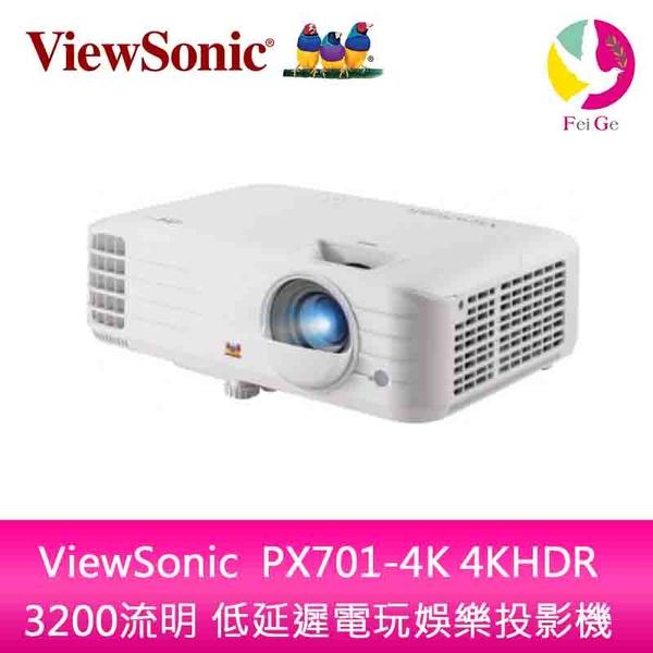 ViewSonic PX701-4K 4KHDR 3200流明 低延遲電玩娛樂投影機 保固4年