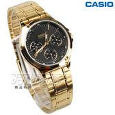 CASIO卡西歐 LTP-V300G-1A 經典三眼多功能錶 石英女錶 防水手錶 學生錶 金色x黑 LTP-V300G-1AUDF