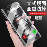 智慧休眠三星A6 Plus A9 A7 2018 手機皮套支架電鍍半透鏡面皮套 鏡子翻蓋保護殼保護套