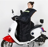 電動摩托車擋風被冬季加絨加厚雨防水冬天小型電瓶車擋風罩防風罩 雙十二全館免運