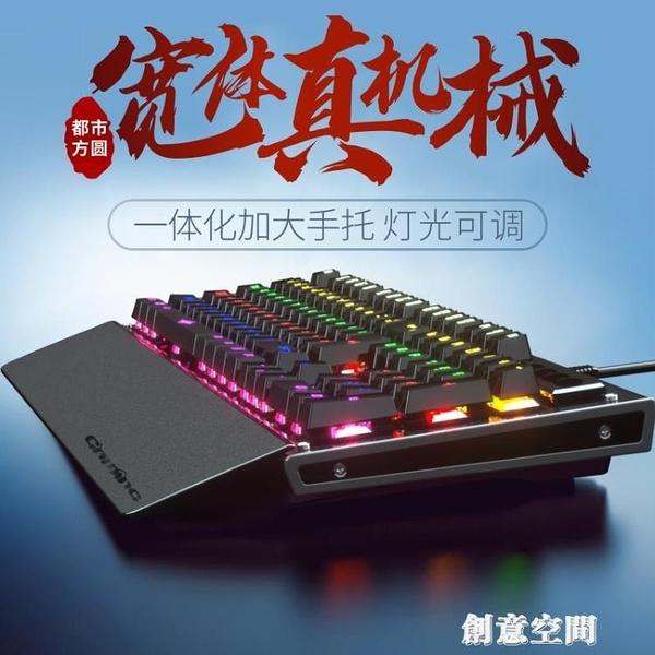 真機械鍵盤電腦usb有線背光台式外接辦公筆記本青軸黑軸104鍵全鍵無沖 NMS 創意空間
