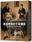 猶太教育的千年傳承:根植於律法的生命教育之祕密