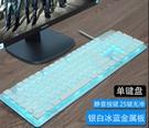 鍵盤 機械手感鍵盤鼠標套裝靜音電腦筆記本外接辦公電競游戲專用【快速出貨八折下殺】