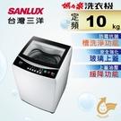SANLUX台灣三洋媽媽樂10kg單槽洗...