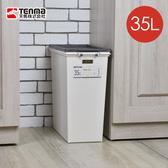 【日本天馬】e-LABO密封防臭掀蓋式垃圾桶-35L單一規格