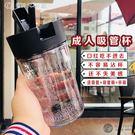 吸管水杯韓國成人杯子雙層塑膠水杯子大容量帶蓋杯男女學生杯 【創時代3c館】