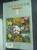 【書寶二手書T4/園藝_IIU】一年生草花四季頌_綠生活雜誌