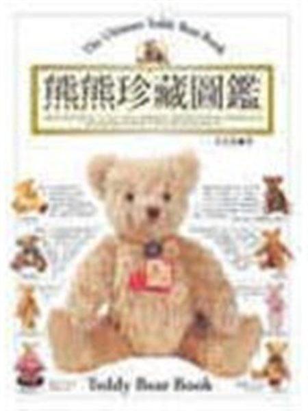(二手書)熊熊珍藏圖鍵