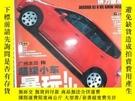 二手書博民逛書店汽車雜誌罕見2004.9Y239696