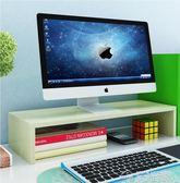 電腦顯示器底座支架辦公台式桌面增高架子桌上鍵盤墊高收納置物架YYJ  夢想生活家