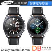加碼贈 Samsung Galaxy Watch3 不鏽鋼 45mm (藍牙) 智慧型手錶(R840)(6期0利率)-送閃充充電板+玻璃貼+充電線