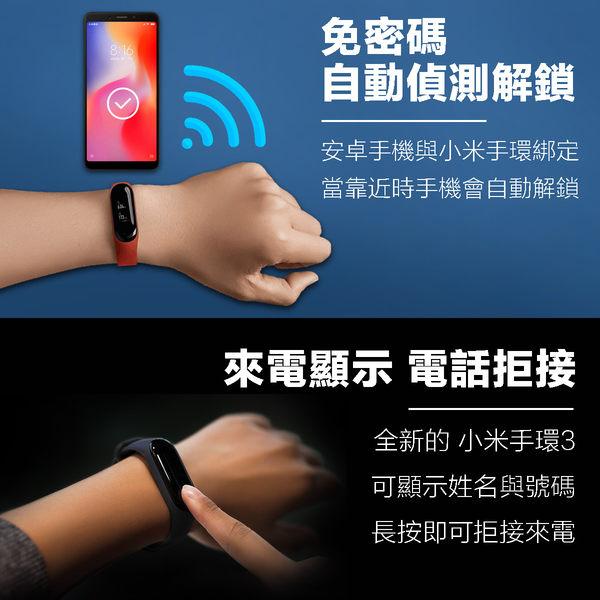 【附發票-保固一年】小米手環3 繁體顯示 運動 智慧型手錶 智慧手錶 手環 小米手環【AB956】