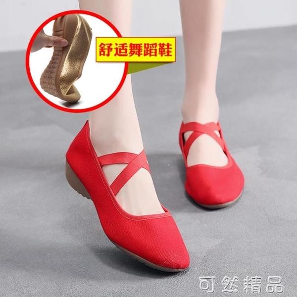 廣場舞鞋女帆布軟底布鞋舞蹈鞋成人四季演出紅舞鞋低跟舒適跳舞鞋 聖誕節鉅惠