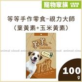 寵物家族-等等手作零食-視力大師 (葉黃素+玉米黃素)100g