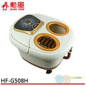 SUPAFINE 勳風 汽泡按摩足浴機 HF-G508H