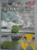 【書寶二手書T1/科學_LJU】我在核輻射中長大_克莉絲坦‧艾芙森