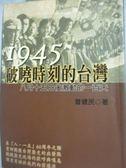【書寶二手書T1/歷史_LGJ】1945破曉時刻的台灣_曾健民