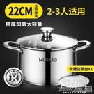 304不鏽鋼加厚家用小煮鍋蒸煮粥面奶鍋燃氣電磁爐鍋具CY『新佰數位屋』