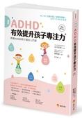 圖解ADHD 有效提升孩子專注力【暢銷修訂版】【城邦讀書花園】