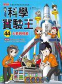 科學實驗王(44):火箭與核能