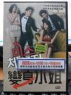 挖寶二手片-P03-239-正版DVD-韓片【變身小姐】-宋三東 李秀晶(直購價)