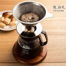 慢拾光/手沖式不鏽鋼咖啡組【寶雅】咖啡 手沖