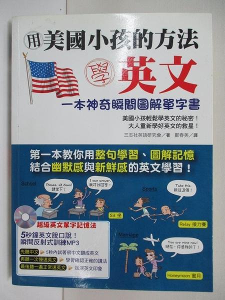 【書寶二手書T1/語言學習_DMY】用美國小孩的方法學英文_三誌社英語研究會